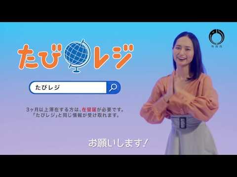 山賀琴子 たびレジ CM スチル画像。CM動画を再生できます。