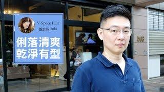 【竹北 剪髮】男生短髮就要俐落清爽+乾淨有型