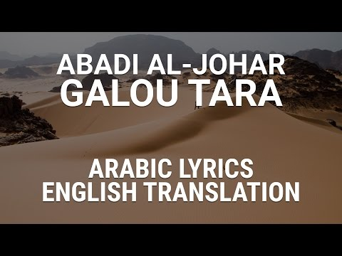 Abadi Al-Johar - Galou Tara (Saudi Arabic) w/ Lyrics + Translation - عبادي الجوهر قالوا ترى