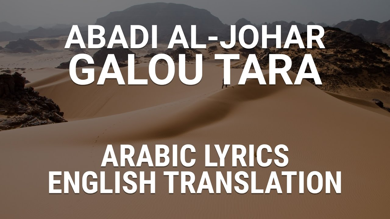 Abadi Al-Johar - Galou Tara (Saudi Arabic) w/ Lyrics + Translation - عبادي  الجوهر قالوا ترى