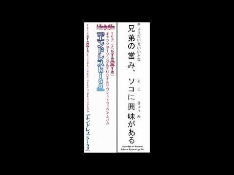 兄弟の営み、ソコに興味がある - Kyoudai no Itonami... (Kiss X Sis OST)