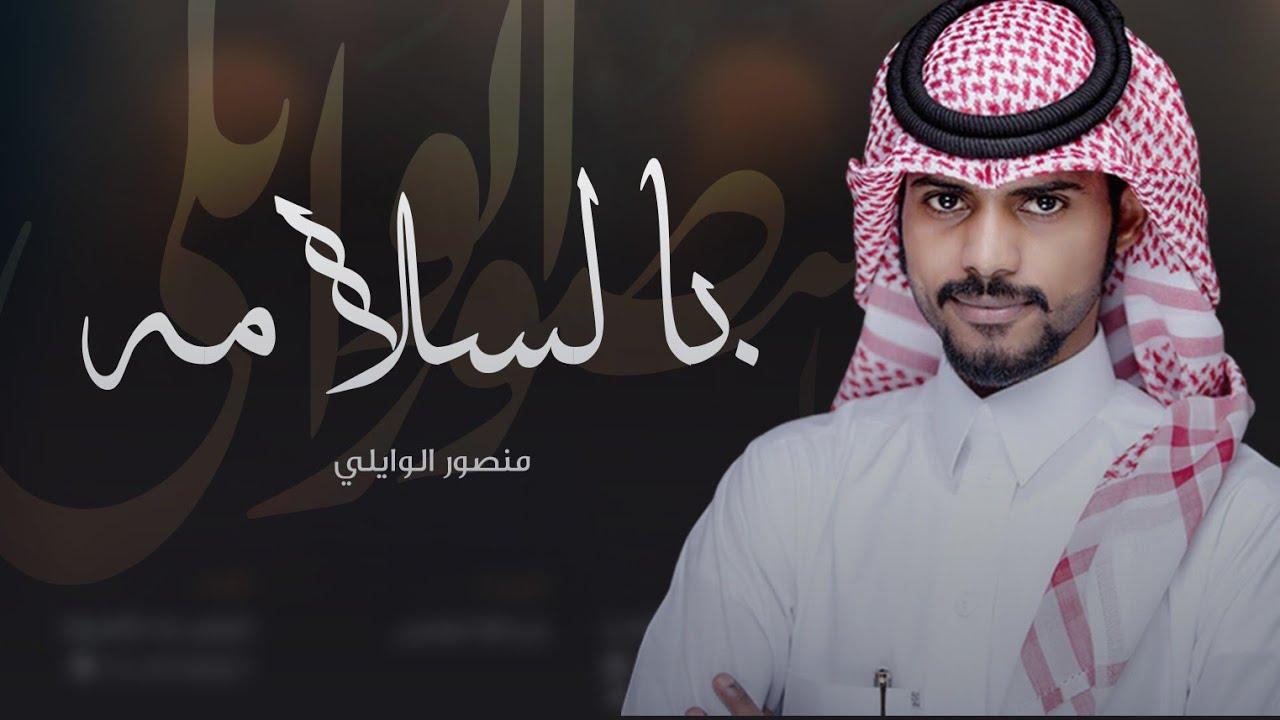 بالسلامه بالسلامه منصور الوايلي