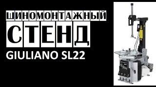 Шиномонтажный стенд GIULIANO Silverline SL22 | Шиномонтажный станок(, 2015-07-15T12:50:03.000Z)
