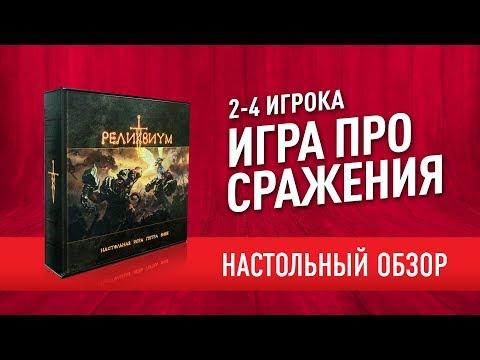 ИГРЫ ПРО ВОЙНУ: Настольная игра «РЕЛИКВИУМ» Обзор //