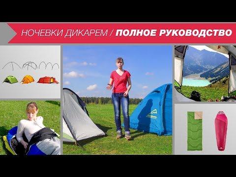 Ночевки в путешествии   Все о жизни в палатке