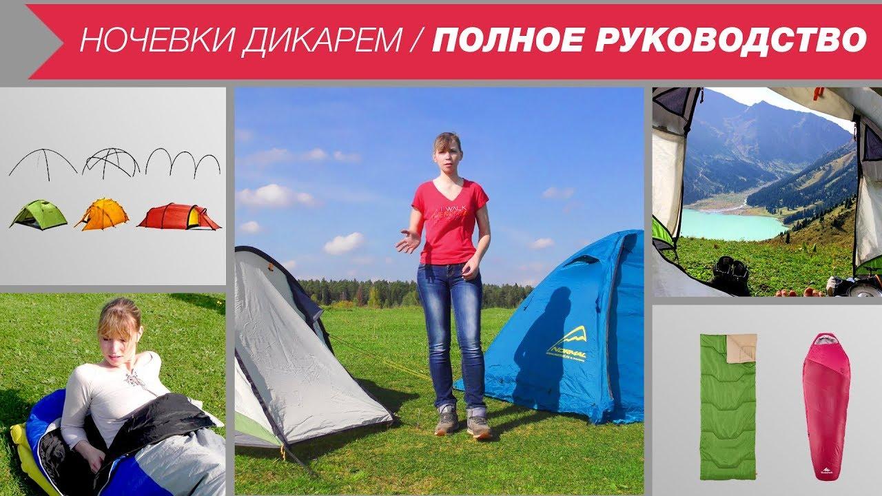 Ночевки в путешествии | Все о жизни в палатке