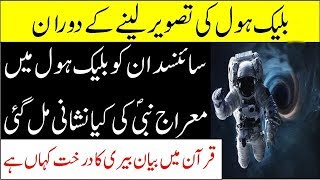 Mairaj e Nabi PBUH Aur Black Hole Ka Quran Main Zikar II What Quran Says About Black Hole