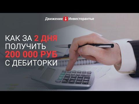 Оборачиваемость дебиторской задолженностииз YouTube · Длительность: 5 мин42 с