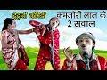 कमजोरी लाल के 2 सवाल - दयाराम की नौटंकी - Bhojpuri Nautanki Songs