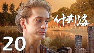 【INDO SUB】Shi Cha Hai ❤ 什刹海 ❤ EP20 Liu Pei Qi, Lian Yi Ming, Cao Cui Fen, Gabrielle Guan
