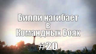 18+ Билли нагибает в Командных Боях #20 | World of Tanks