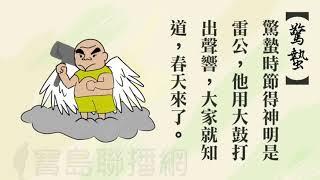 Publication Date: 2019-05-21 | Video Title: 南官校園電視台 中文科《驚蟄與打小人》