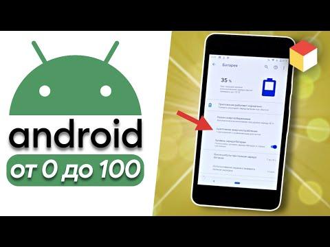Как настроить Android от начала и до конца: для новичков