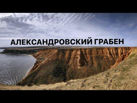 Александровский грабен в Волгоградской области: где находится и чем знаменит? Фото + видео.