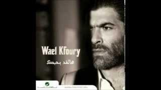 Wael Kfoury - Hal Ad Bahebak _ هالقد بحبك - وائل كفوري