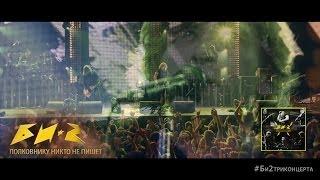 Би-2 - Полковнику никто не пишет. LIVE. Spirit-тур в Stadium Live. #Би2триконцерта