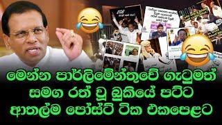 Sri Lanka Parliament Fight | President Maithripala Sirisena | Mahinda Rajapaksa Ranil Parlimenthuwa