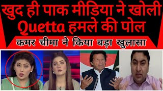 Download Pak media ne khud hi khol dali Quetta hamle ki pol |