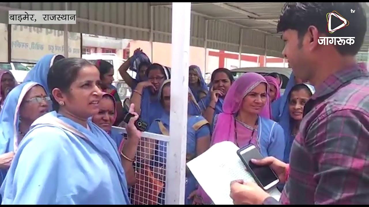 बाड़मेर: राजकीय चिकित्सालय के बाहर आशाओं का हंगामा