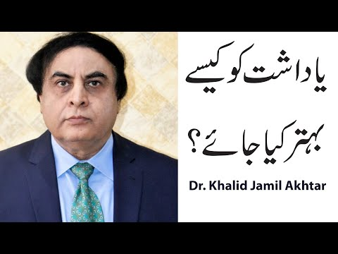 How to improve your memory lecture by Dr Khalid Jamil Akhtar