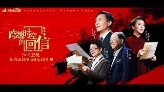 《跨越时空的回信2》红色女特工 —朱枫和陈潭秋的故事