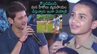 Mahesh Babu about Farming | Mahesh Babu & Vamsi Paidipally with School Students | Daily Culture