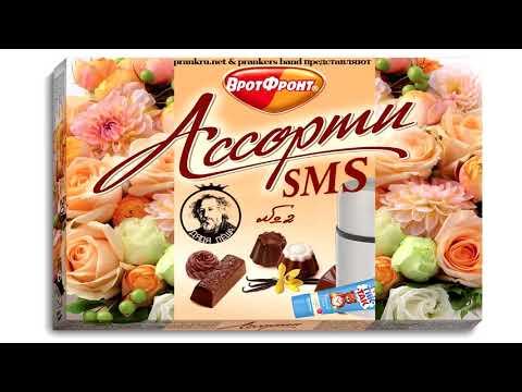 СМС Ассорти-2