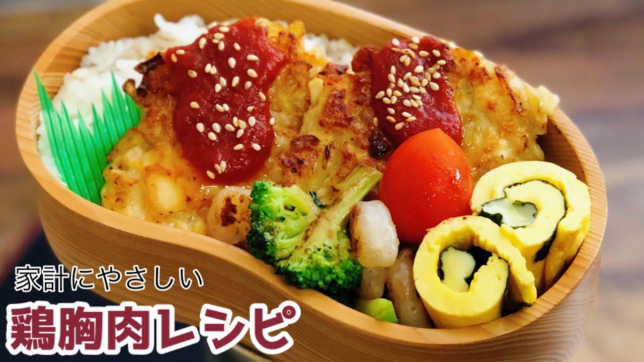 【お弁当作り・鶏胸肉を美味しく食べよう♪】ENG sub lunch bento box
