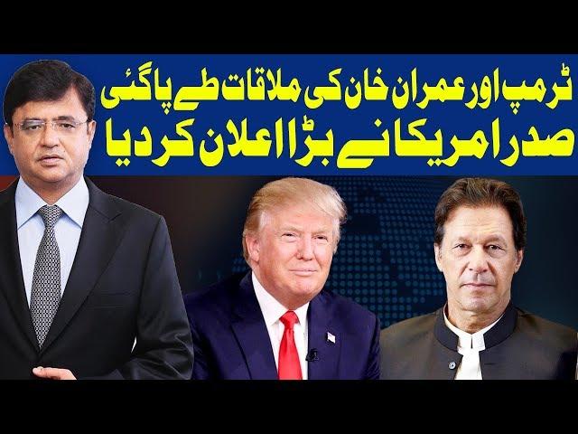Dunya Kamran Khan Kay Sath | 10 July 2019 | Dunya News