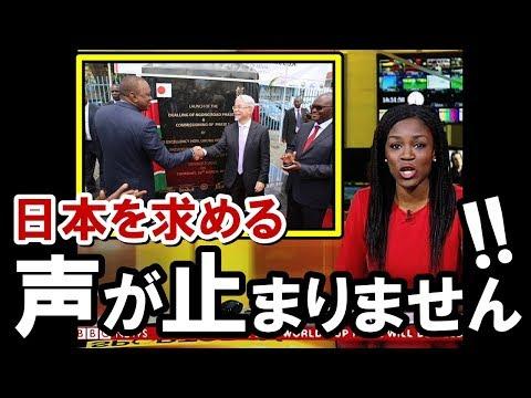 衝撃!ケニアで日本を求める声が止まらない!「中国よりも日本について行く!!」インフラ支援の明らかな差に外国人驚愕!【海外の反応】