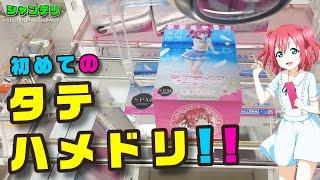 【UFOキャッチャー】橋渡しフィギュアは縦ハメ時代に!!(クレーンゲーム)
