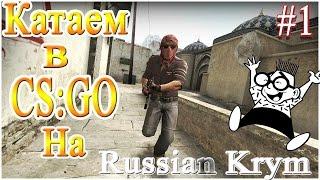 Катаем на Russiаn Krym 2,с Друзьями!!