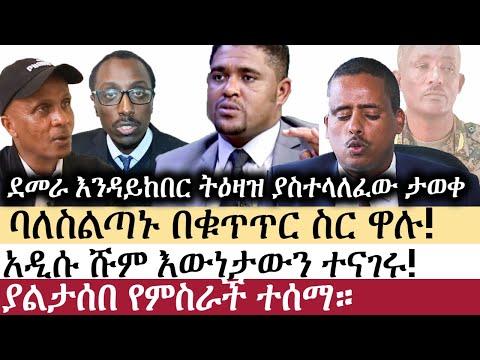 Ethiopia: ሰበር ዜና – የኢትዮታይምስ የዕለቱ ዜና | Daily Ethiopian News | ሰበር መረጃ | Eskinder| | Shimeles