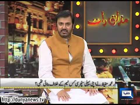 Dunya News -- Mazaaq Raat - 30-June-2014
