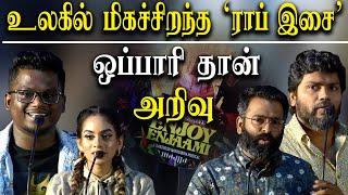 Santhosh Narayanan, Arivu and Dhee release 'Enjoy Enjaami'