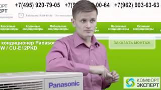 Настенный кондиционер Panasonic CS-E12PKDW / CU-E12PKD. Видео обзор.(Настенный кондиционер Panasonic CS-E12PKDW / CU-E12PKD. Видео обзор. Купить в Москве с доставкой и монтажом настенный..., 2014-03-22T05:42:17.000Z)