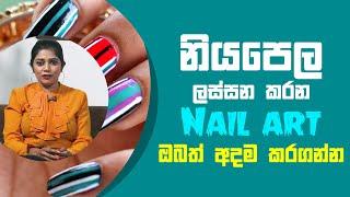 නියපෙල ලස්සන කරන Nail art ඔබත් අදම කරගන්න   Piyum Vila   16 - 07 - 2021   SiyathaTV Thumbnail