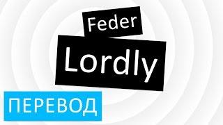 перевод песни Feder - Lordly слова текст