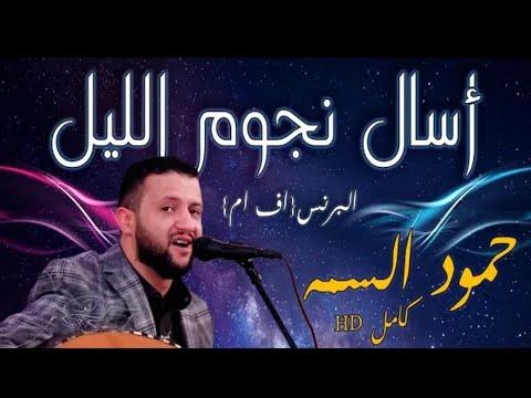 الاسطوره حمود السمه /جيت لك عاني معنى /تسجيل روووعه/2020