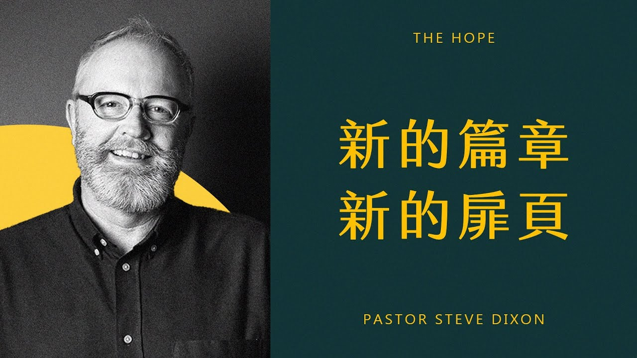 【Bilingual 雙語】New Chapters New Pages 新的篇章 新的扉頁|Pastor Steve Dixon