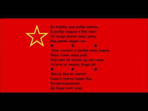"""The Internationale"" in Macedonian language"