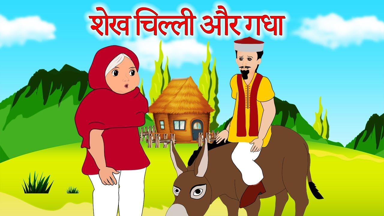Download शेख चिल्ली और गधा | Sheikh Chilli Funny Story | Kahaniya in Hindi Urdu | Hindi fairy Tales