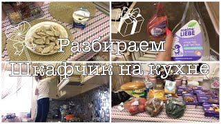 РАЗБИРАЕМ ШКАФЧИКИ НА КУХНЕ/ МОТИВАЦИЯ/ ЗАКУПКА ПРОДУКТОВ/ готовим курзешки