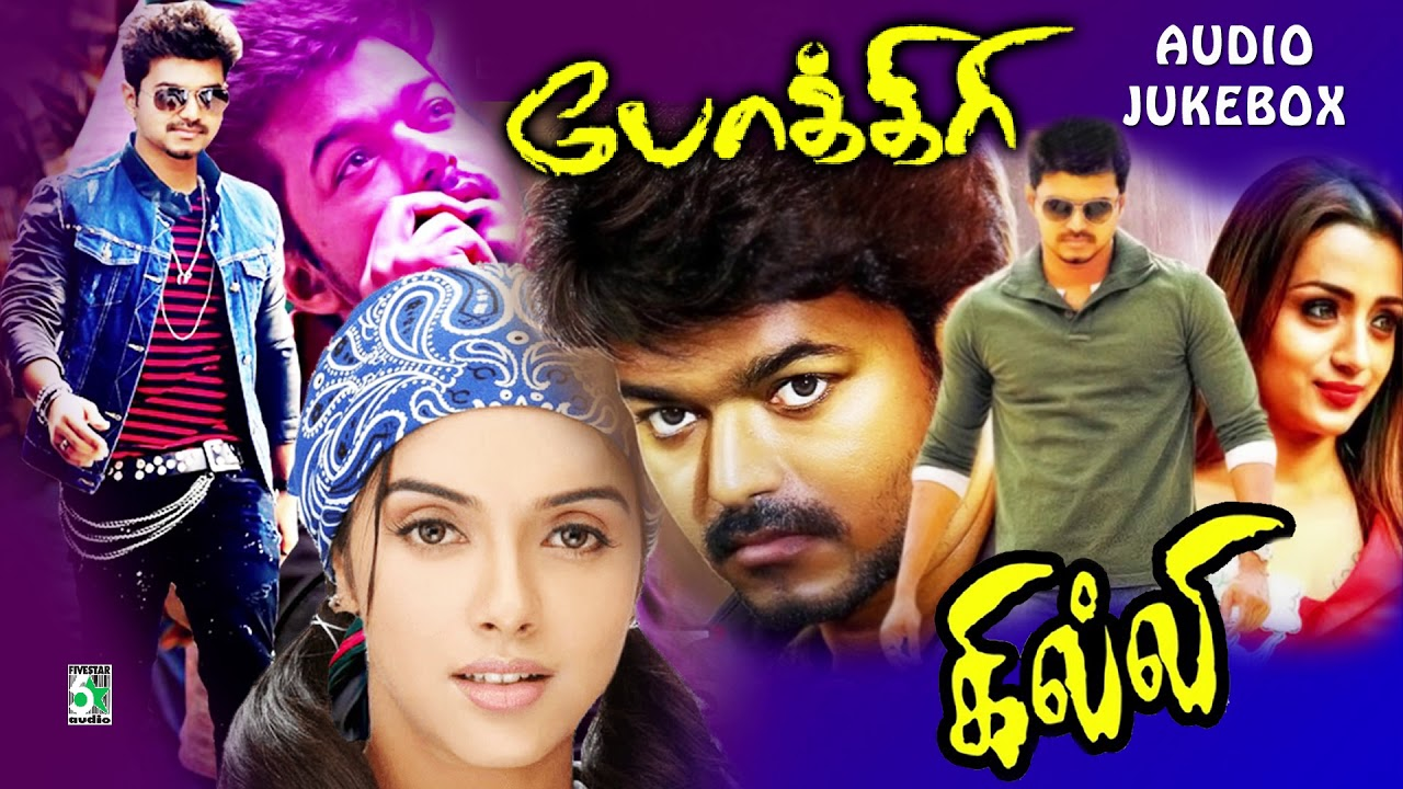 Pokkiri & Gilli Super Hit Audio Jukeox | Vijay | Trisha | Asin