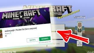 ПОДРОБНЫЙ ОБЗОР ОФИЦИАЛЬНОГО Minecraft PE 1.1.2