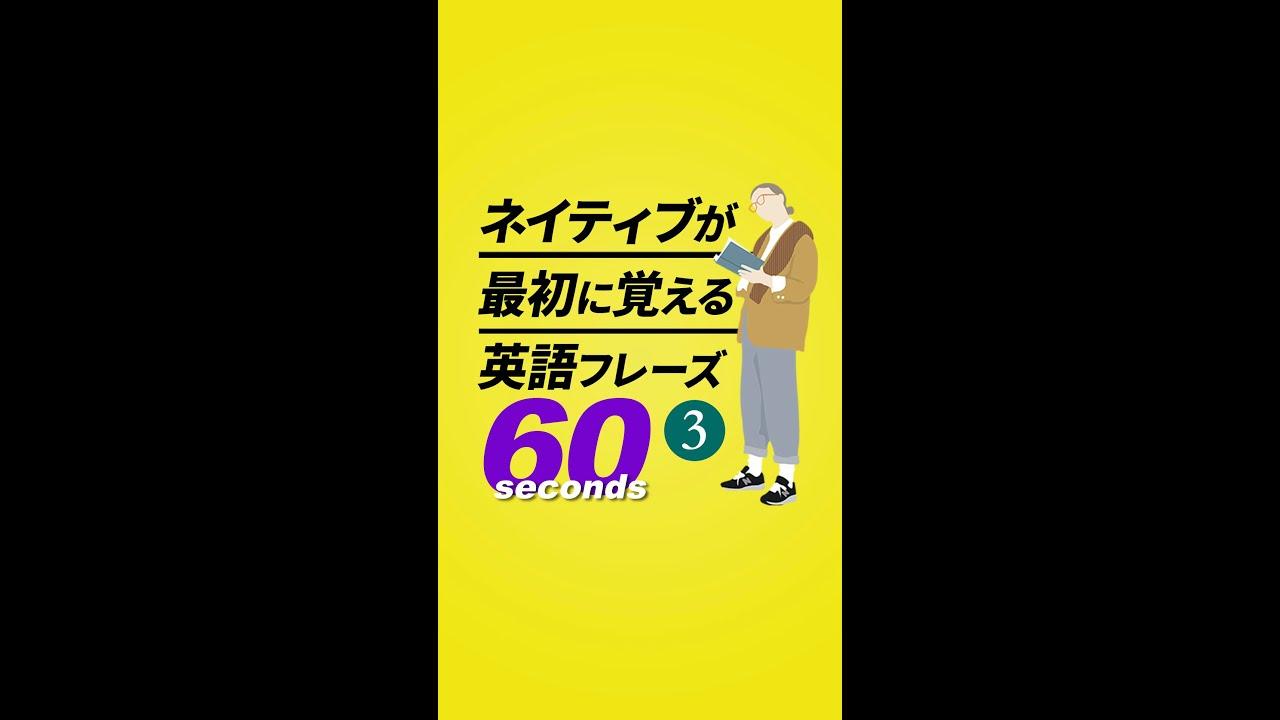 1分 ネイティブが最初に覚えるフレーズ03「おしい!」 #shorts