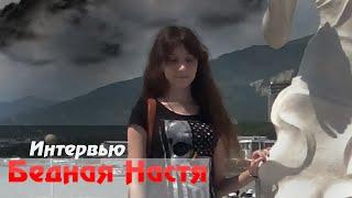 """Интервью с актерами нового фильма """"Бедная Настя"""""""