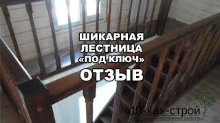 видео Где заказать лестницу