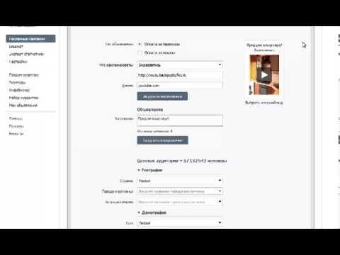 Подать рекламу в контакте книга яндекс директ бесплатно