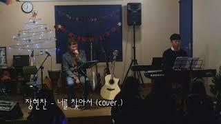 장현찬 - 너를 찾아서 (cover.)